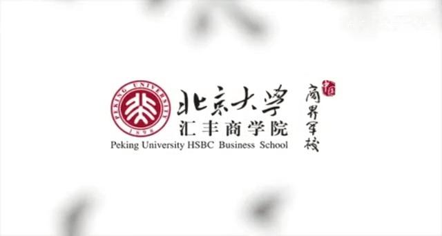 北京大学汇丰商学院:私募股权投资管理