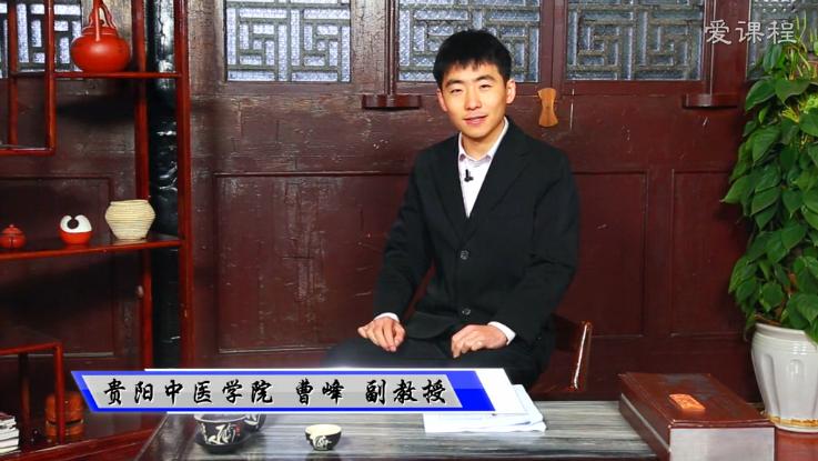 贵阳中医学院公开课:品饮药茶 健康长寿