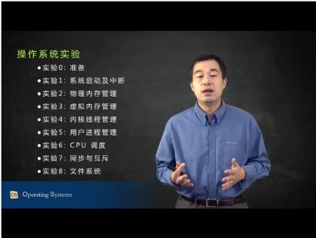 清华大学公开课:操作系统