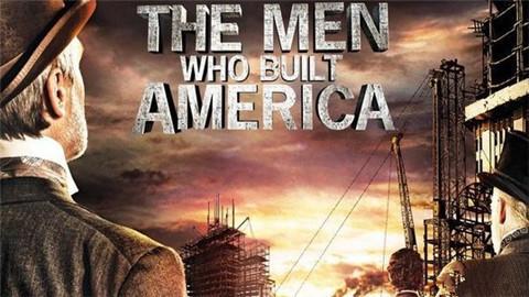 美国商业大亨传奇:造就美国的人