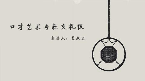 南开大学公开课:口才艺术与社交礼仪