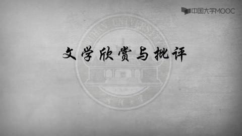 武汉大学公开课:文学欣赏与批评