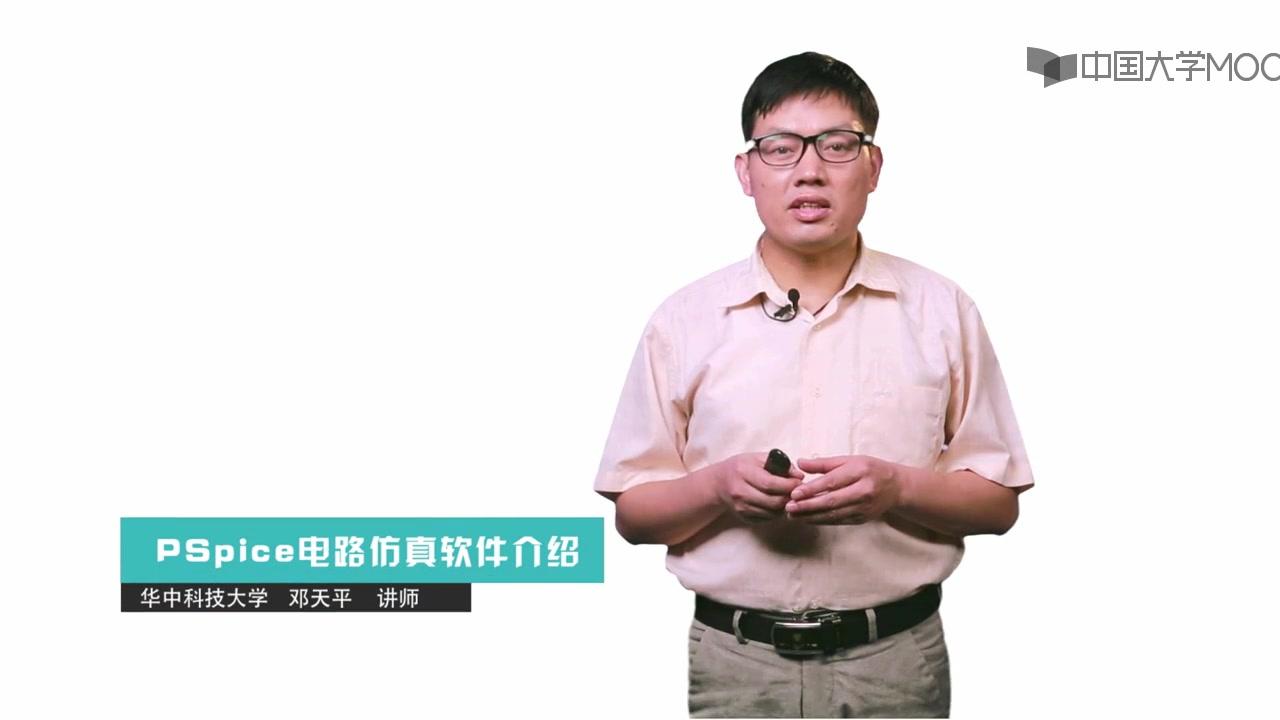 名校公开课-电子线路设计、测试与实验(一)-汪小燕   华中科技大学